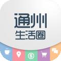 通州生活圈下载最新版_通州生活圈app免费下载安装