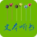 TXT文本听书下载最新版_TXT文本听书app免费下载安装