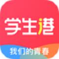 学生港下载最新版_学生港app免费下载安装