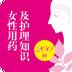 女性用药及护理下载最新版_女性用药及护理app免费下载安装
