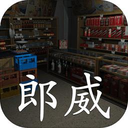 郎威游戏下载_郎威游戏手游最新版免费下载安装