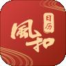 风和日历下载最新版_风和日历app免费下载安装