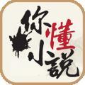 你懂小说下载最新版_你懂小说app免费下载安装