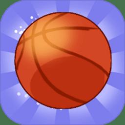 投篮高手3d最新版