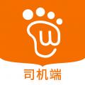 微步司机下载最新版_微步司机app免费下载安装