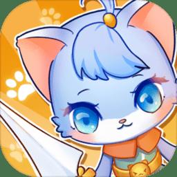 猫咪的非日常最新版下载_猫咪的非日常最新版手游最新版免费下载安装