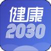 健康2030下载最新版_健康2030app免费下载安装