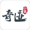 奇迹小说下载最新版_奇迹小说app免费下载安装