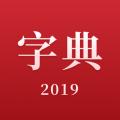 2019新汉语字典下载最新版_2019新汉语字典app免费下载安装