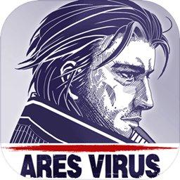 阿瑞斯病毒亚服下载_阿瑞斯病毒亚服手游最新版免费下载安装