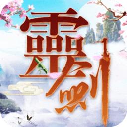灵剑少年红包版手游下载_灵剑少年红包版手游手游最新版免费下载安装