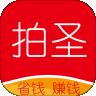 拍圣下载最新版_拍圣app免费下载安装