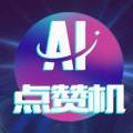 AI点赞机下载最新版_AI点赞机app免费下载安装