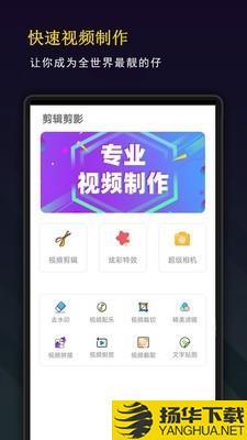 剪音视频下载最新版_剪音视频app免费下载安装