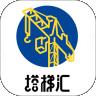 塔梯汇下载最新版_塔梯汇app免费下载安装
