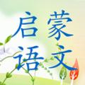 启蒙语文下载最新版_启蒙语文app免费下载安装