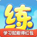 天天练下载最新版_天天练app免费下载安装
