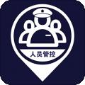 人员管控下载最新版_人员管控app免费下载安装
