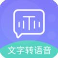 全能文字配音下载最新版_全能文字配音app免费下载安装