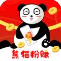 熊猫粉赚下载最新版_熊猫粉赚app免费下载安装