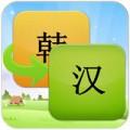 韩语翻译下载最新版_韩语翻译app免费下载安装