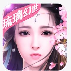 琉璃幻世手游下载_琉璃幻世手游手游最新版免费下载安装
