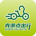 克哪点出行下载最新版_克哪点出行app免费下载安装