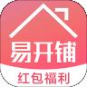 易开铺下载最新版_易开铺app免费下载安装