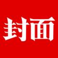 封面新闻下载最新版_封面新闻app免费下载安装