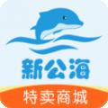 新公海商城下载最新版_新公海商城app免费下载安装