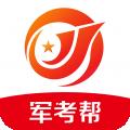 军考帮下载最新版_军考帮app免费下载安装