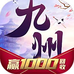 九州仙剑传赢100回收版下载_九州仙剑传赢100回收版手游最新版免费下载安装