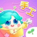 小伴龙做手工下载最新版_小伴龙做手工app免费下载安装