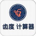 齿度计算器下载最新版_齿度计算器app免费下载安装