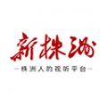 新株洲下载最新版_新株洲app免费下载安装
