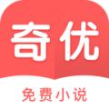奇优免费小说下载最新版_奇优免费小说app免费下载安装