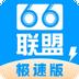 66联盟极速版下载最新版_66联盟极速版app免费下载安装