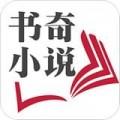 书奇小说下载最新版_书奇小说app免费下载安装