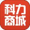 科力商城下载最新版_科力商城app免费下载安装