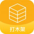 打木架下载最新版_打木架app免费下载安装