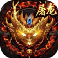 弑血屠龙游戏下载_弑血屠龙游戏手游最新版免费下载安装