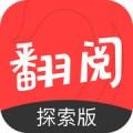 翻阅小说探索版下载最新版_翻阅小说探索版app免费下载安装