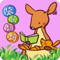 袋鼠妈妈素质培优下载最新版_袋鼠妈妈素质培优app免费下载安装