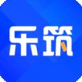 乐筑下载最新版_乐筑app免费下载安装