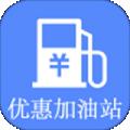 优惠加油站下载最新版_优惠加油站app免费下载安装