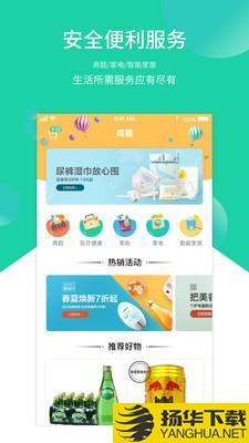 智慧E家人下载最新版_智慧E家人app免费下载安装