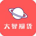 大智期货下载最新版_大智期货app免费下载安装