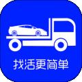 车拖车司机下载最新版_车拖车司机app免费下载安装