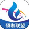 硕咖联盟下载最新版_硕咖联盟app免费下载安装