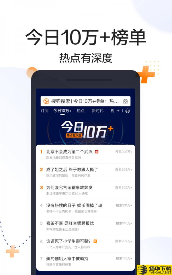 搜狗搜索下载最新版_搜狗搜索app免费下载安装